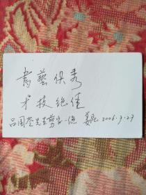 姜昆签名题字:名片