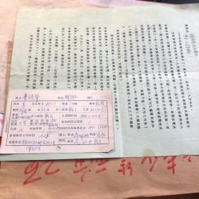 曹靖华等手迹  共2页