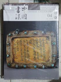 中国书法(2020年第4期)