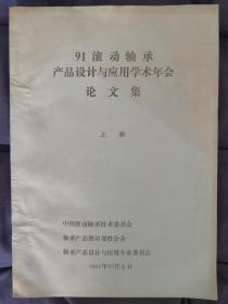 91滚动轴承产品设计与应用学术年会论文集(全上下册)