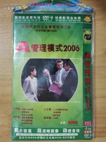A管理模式2006 DVD 4碟片
