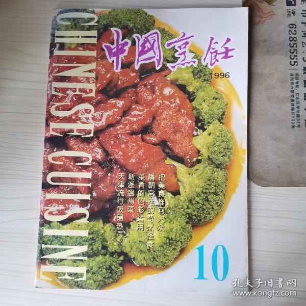 中国烹饪1996年10月