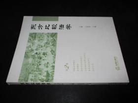 东方比较法学(第2卷)