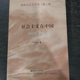 K1社会主义在中国(1919-1965):社会主义五百年丛书(第三卷)  于幼军  广东教育出版社