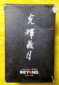磁带                  BEYOND《光辉岁月》1994(纸套三盒装、无词)