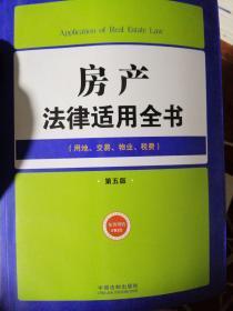 房产法律适用全书(9):法律适用全书(第五版)