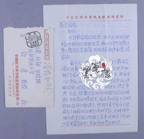 """著名皮肤学专家、原中国医学科学院皮肤病研究所所长 叶干运 1992年致""""王效道""""信札一通两页附实寄封 HXTX117518"""