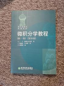 俄罗斯数学教材选译  微积分学教程(第一卷)第8版