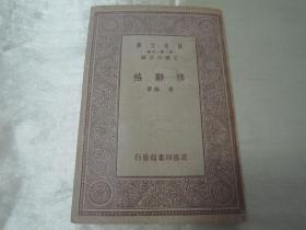 """民国老版""""万有文库本""""《修辞格》,唐钺 著,32开平装一册全。""""商务印书馆""""民国二十三年(1934)七月,繁体竖排刊行,品如图!"""