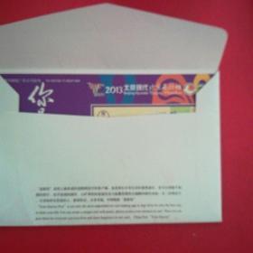 北京马拉松明信片2013