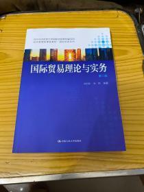 国际贸易理论与实务(第二版)(经济管理类课程教材·国际贸易系列)