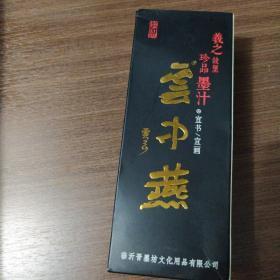 臨沂云中燕250克墨水,宜書,宜畫