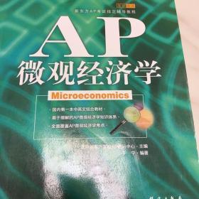 新东方:AP微观经济学