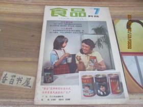 食品科技【1983年第7期】