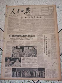 生日报人民日报1964年6月4日(4开六版)少花钱多办事;资金尽先用来发展生产