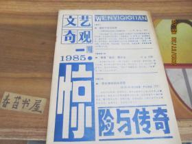 文艺奇观  惊险与传奇【1985年第一期】   创刊号