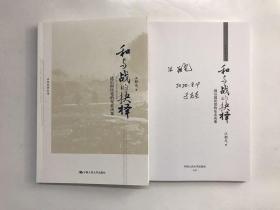 (签名本)《和与战的抉择:战后国民党的东北决策》汪朝光 著