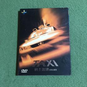 TAXI 的士速逮 套装收藏版  DVD( 3碟装)