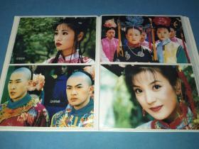 还珠格格6寸照片,20张合售,赵薇林心如苏有朋