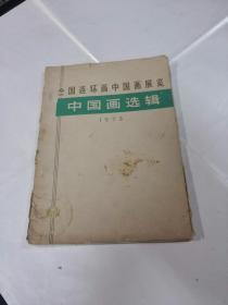 全国连环画中国画展~中国画选辑1973(全18张)(品相如图)