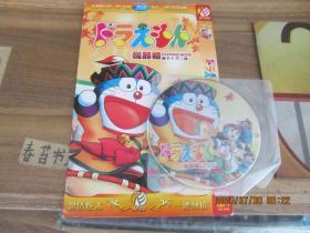 DVD光盘--机器猫