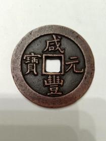 咸丰元宝(宝泉当五百星月)红铜