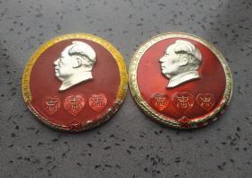 文革时期:毛主席三忠于像章一对