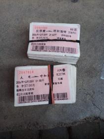 火车票,旧火车票一堆,大部分都是到呼和浩特的。数量可不少。标的是一堆的价格。差一点不到400张,三百八九十张吧。五角一张。可单买可通走。标的是一张的价格。