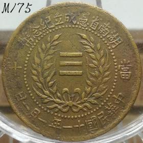 湖南省宪十文旗上星 中华民国 湖南省宪成立纪念币当十 M175