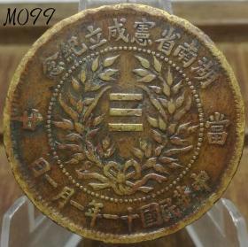 湖南省宪二十文 中华民国 湖南省宪成立纪念币当二十 M099