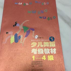 湖南少儿舞蹈考级指定教材:少儿舞蹈考级教材1-4级(含CD光盘)