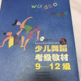 湖南少儿舞蹈考级指定教材:少儿舞蹈考级教材(9-12级)