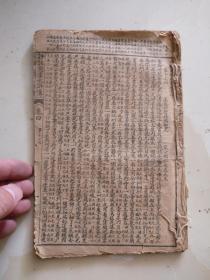 评注图像水浒传         32开线装本,卷四,残页二十七双页