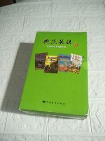 典范英语 9 全14册 附1光盘 带盒 外盒有破损,品看图