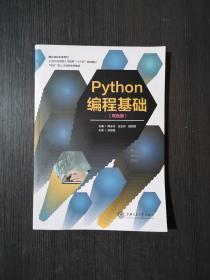Python 编程基础(双色版)
