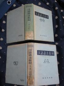 汉语语法教材 第一编、第二编共两册合售,全部精装,品相好
