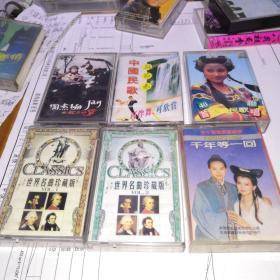 世界名曲珍藏版1.2,千年等一回,中国民歌新节奏,40首中国民歌联唱,周杰伦,磁带