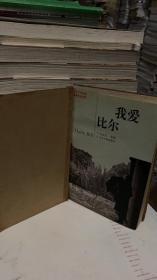 我爱比尔 /王安忆等著 / 今日中国出版社9787507209433