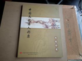 中国文化名人彩票    -----珍藏册   ----纪念青岛市彩票协会成立  没有外盒了
