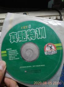 CET6真题特训(MP3)