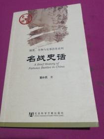 中国史话·制度、名物与史事沿革系列:名战史话
