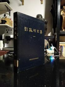中国建筑工业出版社·刘敦桢 著·《刘敦桢文集》·(一)·1982·精装·一版一印·印量5200