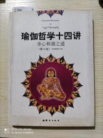 瑜伽哲学十四讲