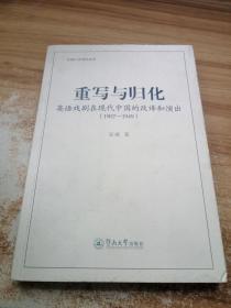 原版 重写与归化:英语戏剧在现代中国的改译和演出(1907-1949)