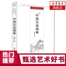 中国皇家园林 贾珺 园林建筑艺术 园林平面图建筑立面图及透视图 中国古典园林文化历史 皇家园林 私家园林 园林建筑设计资料书籍