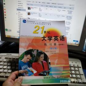 21世纪大学英语练习册(第四册)(修订版)