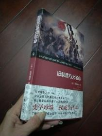 旧制度与大革命:权威全译本