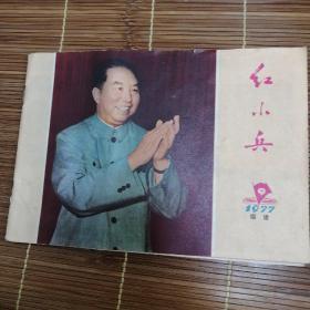 红小兵(福建)1977.9