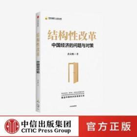 现货 结构性改革:中国经济的问题与对策
