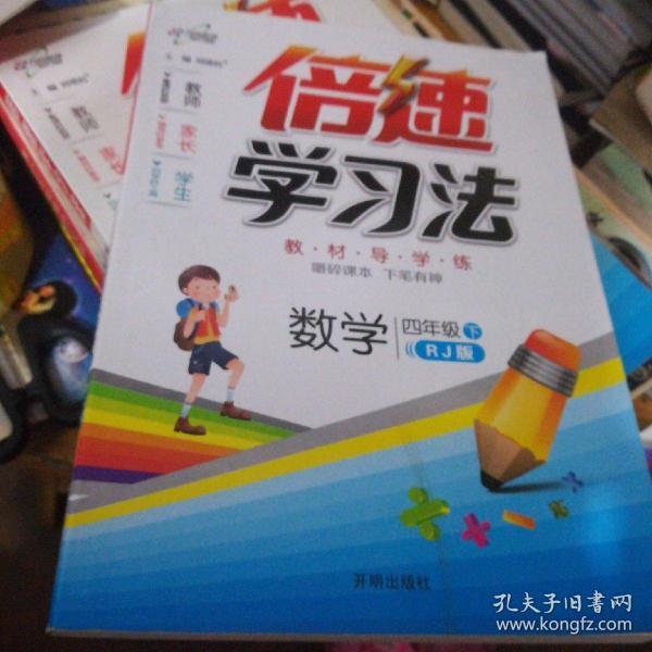 2017春 倍速学习法:四年级数学(下 RJ版人教版)